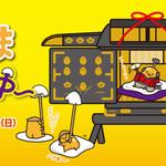 人気キャラ「ぐでたま」の関西初イベント「ぐでたま〜ぐでぐで道中〜」映画村×嵐電にて開催中【12/4まで】