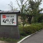京都嵐山初の日帰り温泉!野趣あふれる湯浴みを満喫!!嵐山温泉「風風の湯」【嵐山渡月橋スグ】