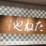 【おいでやす】ついに滋賀の人気和菓子店「たねや」が京都初上陸!!高島屋地下1階にオープン!