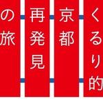 くるり×阪急電車コラボ企画「くるり的阪急京都線沿線再発見スタンプラリー」