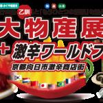 9/22向日町競輪場「大物産展+激辛ワールドフェス」開催!AKB48 Team8 も来るよ♡【イベント】