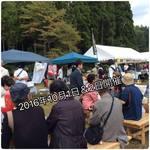 10月1,2日*京北町が誇るビッグイベント「けいほくクラフト」で「森の京都」も楽しもう【イベント】