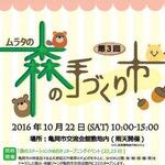 亀岡「ムラタの森の手作り市」も開かれる「森のステーションかめおか オープニングイベント」10/22,23開催【森の京都博】