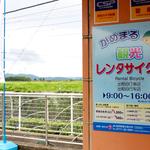 亀岡「かめまる観光レンタサイクル」で観光・行楽・買い物がラクラク【まちの話題】