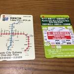 京都観光でフル活用!何かと便利な「京都市交通局」発行の乗り放題一日乗車券!!