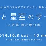 10月8〜10日「太陽と星空のサーカス in 京都梅小路公園」開催!ハイセンスなショップにイベント・ワークショップが目白押し【イベント】