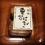 京都・秋の和菓子といえばココ!秋限定の絶品栗おはぎは必食!!「京都くりや」【堀川丸太町】