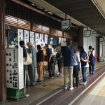 朝から行列の京都銘菓!名物豆餅以外の秋和菓子も充実☆「出町ふたば」【出町柳】