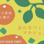 岡崎*毎月第四土曜日「京の手づくりマルシェ」は作り手の顔が見えるモノづくりがテーマ【10/22開催】