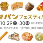 大人気パンイベント再び!上賀茂神社「京都パンフェスティバル」10/29,30開催【イベント】