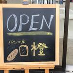 松尾で長年親しまれた「フルーツパーラー橙」が「パン工房 橙」として再出発【10/24開店】
