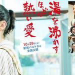 京都出身・中野量太監督の話題作「湯を沸かすほどの熱い愛」衝撃のストーリーに泣き笑い【映画】