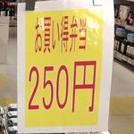 唐揚弁当が驚きの250円!給料日前の強い味方!安いお惣菜も勢ぞろい「業務スーパー大手筋店」