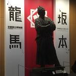 【京都国立博物館】「没後150年 坂本龍馬 展」見学ツアーに参加してきました!