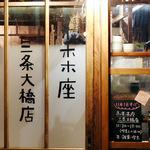 京都2店舗目は街ナカ!しかもナミイタアレのあの喫茶も併設「ホホホ座 三条大橋店」