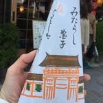みたらし団子発祥の地はここ京都!世界遺産・下鴨神社の門前甘味処「加茂みたらし茶屋」【京都下鴨】