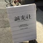 世界的にも評価された本屋『恵文社一条店』の名物店長の独立店!新しい本屋のあり方を提案☆「誠光社」