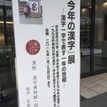 そろそろ考えてください!2016年「今年の漢字」募集始まってます☆彡「漢字ミュージアム」【八坂神社前】