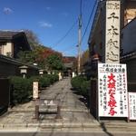 ひっそりと落ち着いた京都西陣界隈の紅葉!来月には大根だきも☆「千本釈迦堂(大報恩寺)」