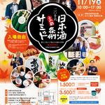 全国から蔵元が京都に集結!飲んで食べて知る日本酒の祭典!!11月19日開催「日本酒条例サミット in 京都」