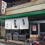 創業明治の老舗ながら飾らない町の豆腐店!映画『マザーウォーター』の舞台にもなった「大徳寺京豆腐小川」
