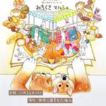 おやつやコーヒーが岡崎公園に大集合「おやつにするよ!甘いものとコーヒーと みちくさマルシェ」11/26開催【イベント】