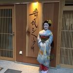 【開店】12月1日オープン!京都の舞妓さんに会える新施設誕生☆「舞妓シアター」【京都宮川町】