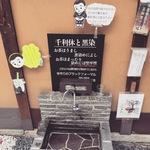 【京都名水めぐり】千利休も愛した名水!極上の染色に欠かせない洛中の井戸水「柳の水」【三条西洞院】