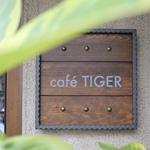 府庁前の新生!落ち着き空間でモーニングから味わえる素敵カフェ「café TIGER(カフェタイガー)」【開店】
