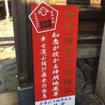 京都で真田丸・真田幸村の知恵の地蔵尊を祀る神社!やさしい音色を奏でる水琴窟も☆「高松神明神社」【烏丸御池】