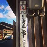 【京都オタク的散策術】レトロな町名看板を探しながら京都の町をぶらり☆