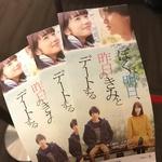 正月映画は「ぼくは明日、昨日のきみとデート。」で決まり!T・ジョイ京都はキレイで快適☆