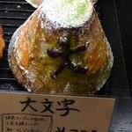 京都パン屋めぐり30 和風なセンスが光る新店☆ 北白川今出川 「松」