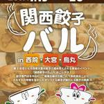 1/19,20開催!第2回「関西餃子バル」は規模大幅拡大!阪急沿線で旨餃子を食べまくろう【イベント】