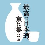 【京都最大級の日本酒イベント!】「SAKE Spring」を開催! 日本全国から『獺祭』を含む実力派、約50蔵・150銘柄の日本酒が京都に集結!
