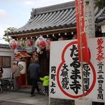 円町の法輪寺・通称「だるま寺」の節分祭はだるまだらけ!この時だけの「だるま焼」にも注目【祭事】