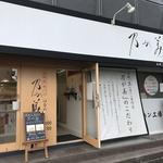 「日本のおいしい食パン10本」にも選ばれた高級「生」食パン!「乃が美 はなれ京都店」