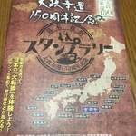 日本の大転換を体験しよう!大政奉還150周年記念☆幕末維新スタンプラリー