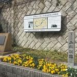 京都から始まった日本高速道路の歴史!「名神起工の地」「旧東海道線山科駅跡」【京都山科】