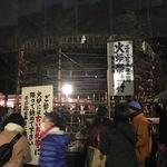 【京都吉田神社】3年ぶりに火柱あげる火炉祭が復活!京都を代表する一大風物詩!!2017「節分祭」