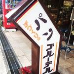 京都老舗喫茶イノダコーヒのパンをおうちで!素朴な味わいレトロパン☆「ブルーデル」【二条城周辺】