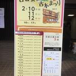 初潜入!京都古書会館で開催された「古書会館de古本まつり」に行ってきました!!【烏丸丸太町】