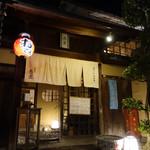 趣のある京町家で美しいお庭を眺めながらゆっくりほっこりアツアツのおでんを!「八坂通 燕楽」