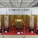 【京都マラソン2017】誰でも入場OK、イベント盛りだくさん「おこしやす広場」開催中【2/17〜18】
