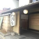 京都嵐山からもスグの人気天然温泉!リニューアル施設もありさらに充実!!「さがの温泉 天山の湯」