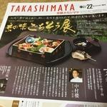 毎年恒例京都高島屋の人気企画!新企画も登場でますますパワーアップ☆2月22~28日開催「京の味ごちそう展」【四条河原町】