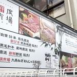 桂川街道*鳥忠本店の姉妹店「鮮度市場ん(せんどいちばん)」新鮮な精肉にホルモン、お弁当やフライものも充実、土日はランチも!