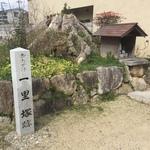 京都市内に唯一残る道標!江戸時代の交通を支えた遺構「大宅一里塚」【京都山科】