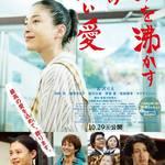 祝・アカデミー賞受賞!京都が生んだ新鋭監督・中野量太監督作品「湯を沸かすほどの熱い愛」立誠シネマで公開中【映画】