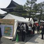 建仁寺境内で京の和食の真髄に舌鼓!「京都・和食の祭典2017」に行ってきました!!